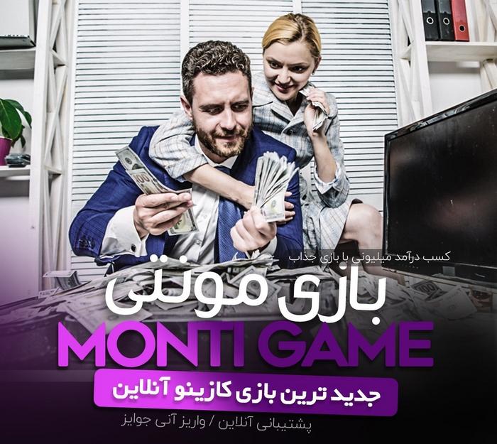 آموزش کامل بازی مونتی
