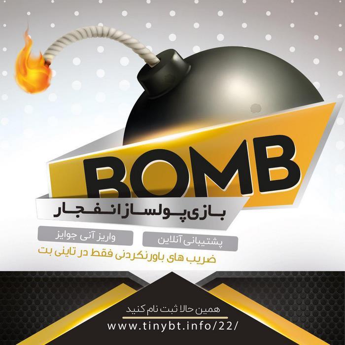 سایت انفجار با ضرایب بالا