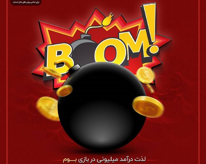آموزش بازی انفجار 2