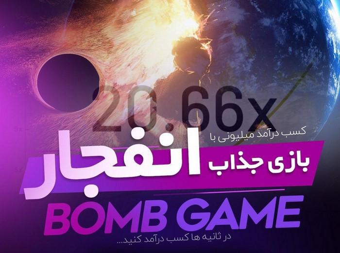 معرفی سایت بازی انفجار خارجی
