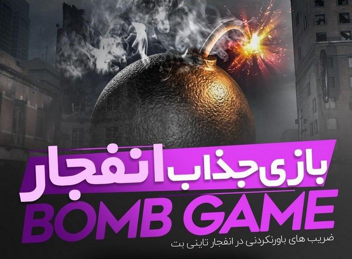 سایت بازی انفجار تاینی بت
