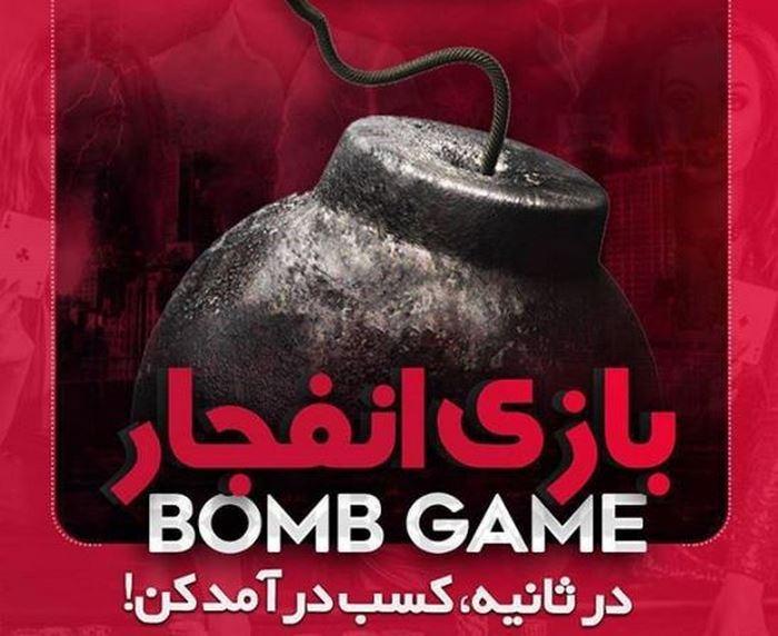 آموزش برد بازی انفجار