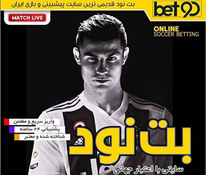 bet90 7 - بت 90 سایت پیش بینی فوتبال و مسابقات ورزشی