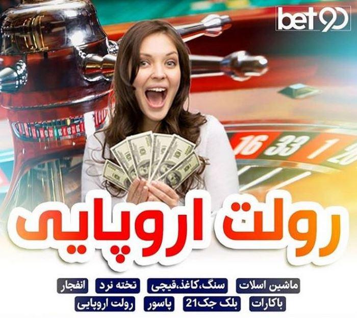 bet90 9 - بت 90 سایت پیش بینی فوتبال و مسابقات ورزشی