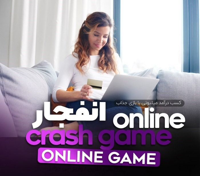 راهنمای سایت بازی انفجار