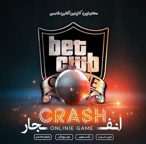 بازی انفجار betclubtop