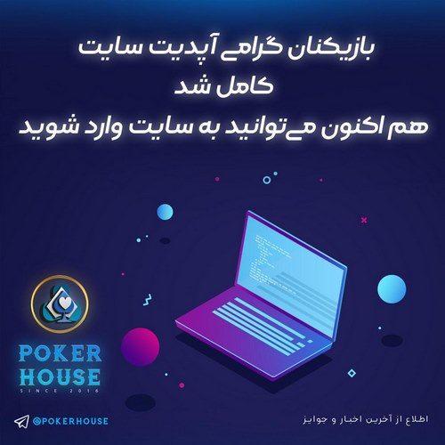 ورود به پوکر هاوس تلگرام