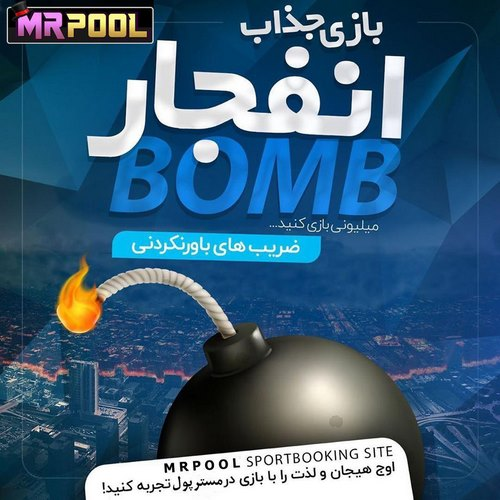 mr pool 1 - ورود به سایت مستر پول سایت معتبر با بونوس های درصد بالا