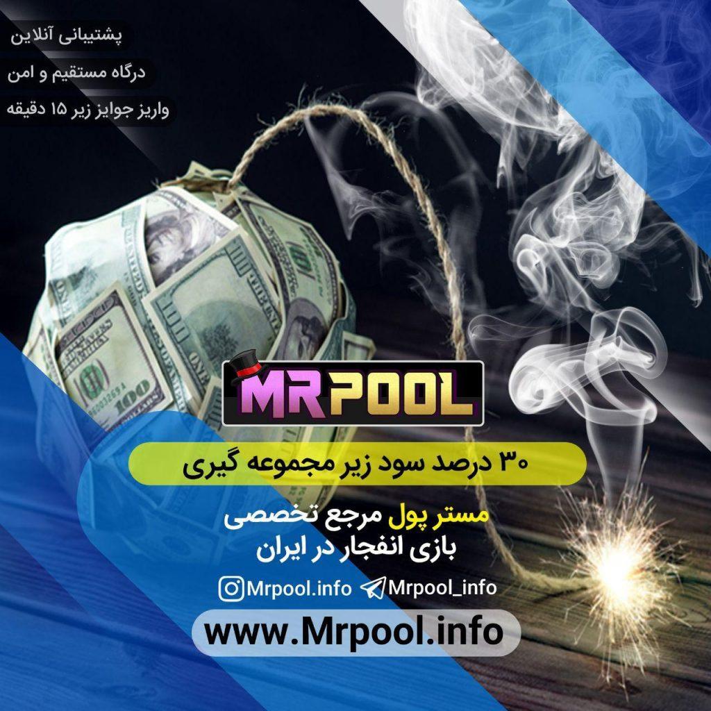 امکانات سایت mrpool