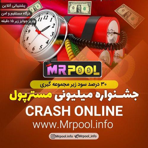 mr pool 4 - ورود به سایت مستر پول سایت معتبر با بونوس های درصد بالا