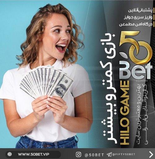 50 bet 5 - آدرس سایت 50 بت معتبرترین سایت شرط بندی ایران
