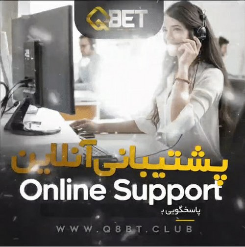 امکانات ارائه شده در سایت q bet
