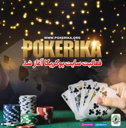 بررسی امکانات سایت شرط بندی pokerika