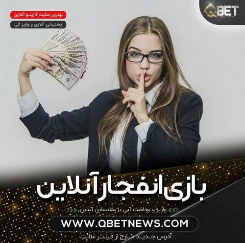 qbet 4 - آدرس جدید سایت کیو بت (qbet) به همراه معرفی امکانات جدید