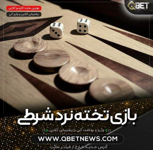 qbet 6 - آدرس جدید سایت کیو بت (qbet) به همراه معرفی امکانات جدید