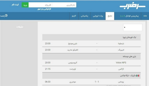 بررسی تراکنش های مالی در سایت sarzarb