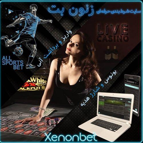سوالات متداول کاربران در مورد سایت xenonbet