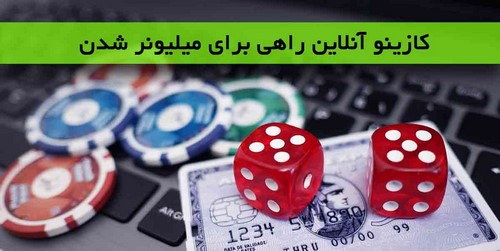 کسب درآمد از  طریق شرط بندی آنلاین