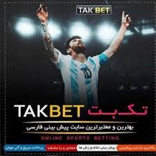 بازی های ارائه شده در سایت takbet