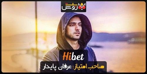 hibet 7 1 - سایت های بت (hibet) ورود به سایت شرط بندی عرفان پایدار